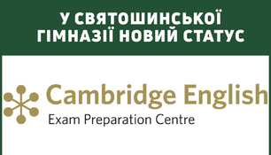 Мы получили статус PRETESTING CENTRE FOR CAMBRIDGE ASSESSMENT ENGLISH